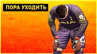 СТЕНКИНУ ПОРА УХОДИТЬ FIFA 19 КАРЬЕРА ЗА ВРАТАРЯ 48