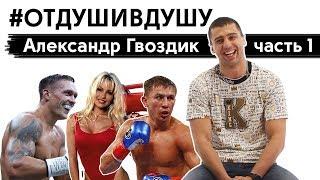 🥊Александр Гвоздик про бокс Усика в Москве, тупых боксеров, уличный нокаут и стон Маши Шараповой