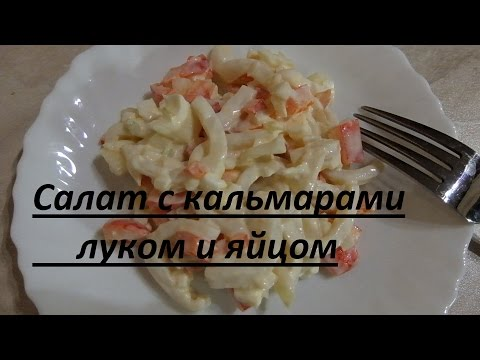 Салаты из морепродуктов Как приготовить салат из