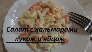 Салат с кальмарами.Очень простой рецепт