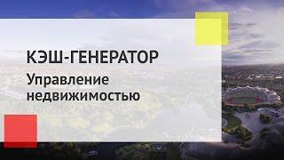 видео Управление недвижимостью | Управление коммерческой и жилой недвижимостью в Москве и МО