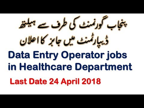 Primary & Secondary Healthcare Department Jobs 2018 For  Data Entry Operator