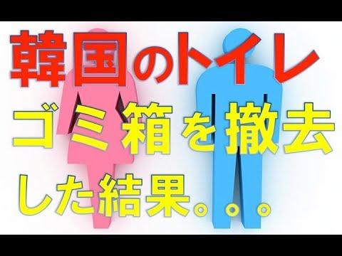 【韓国】トイレの個室からごみ箱を撤去した結果=「韓国の水準がこの程度という事」「韓国がいかに未開な国か分かる」