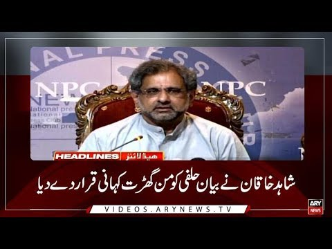 Headlines | ARYNews | 2100 | 13 July 2019