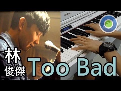Too Bad 鋼琴版 (主唱: JJ林俊傑)