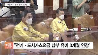 """홍남기 """"소상공인 전기·가스료 유예…폐업 소상공인도 착…"""