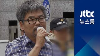"""추선희 검찰 출석…""""국정원 돈 받았지만 집회는 자발적"""""""
