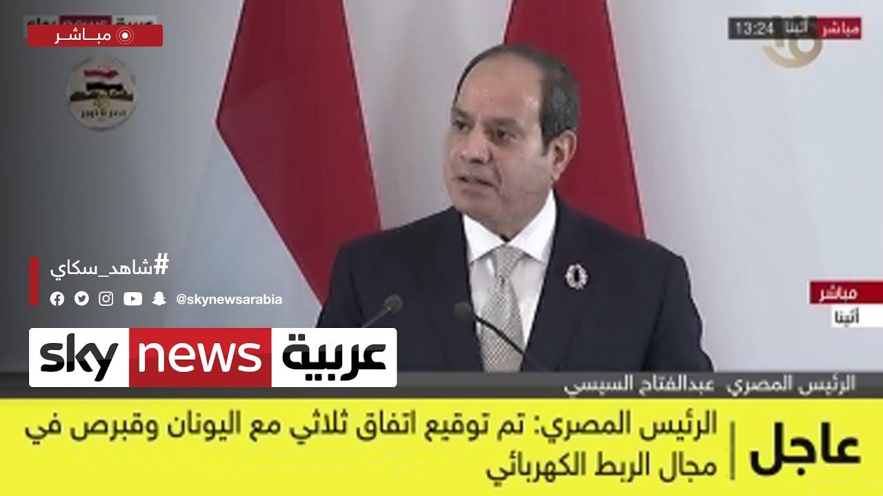 #عاجل | الرئيس المصري: تم توقيع اتفاق ثلاثي مع اليونان وقبرص في مجال الربط الكهربائي
