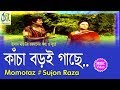 Kancha Boroi Gache [ কাঁচা বড়ই গাছে ] Momtaz   Sujon Raza । Bangla New Folk Song