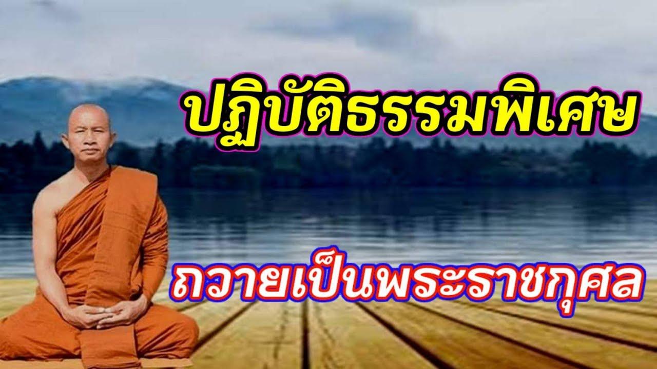 #ปฏิบัติธรรมพเศษถวายเป็นพระราชกุศล#โดยพระอาจารย์ราวีจารุธมฺโม.IDLINE วัดป่าโนนกุดหล่ม 0895828999