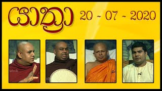 YATHRA - යාත්රා | 20- 07 - 2020 | SIYATHA TV Thumbnail