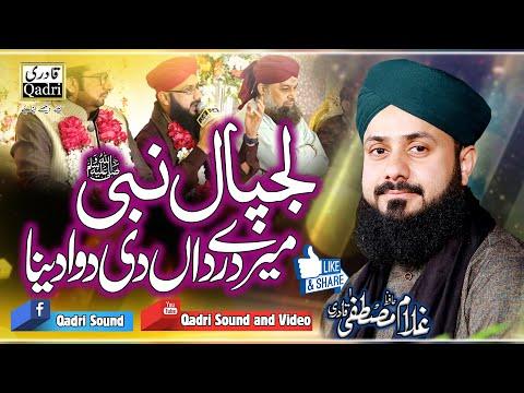 Lajpal Nabi Mere    Hafiz Gulam Mustafa Qadri   