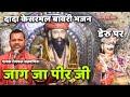 Kesarmal Bawri Bhajan Jag Ja Peer Ji video