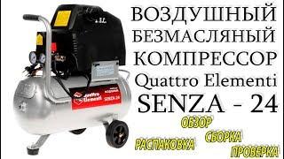 Компрессор Quattro Elementi Senza-24 Распаковка Обзор Сборка Проверка Комплектация