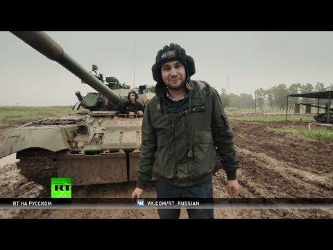 Т-80 для чайников: тест-драйв легендарного танка от корреспондента RT