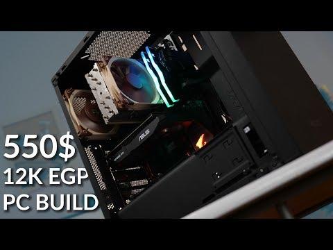 أرخص و افضل تجميعة كمبيوتر للالعاب في 2019 فقط 12000 جنيه - Best Gaming PC 550$