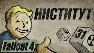 Fallout 4 - Прохождение. Как попасть в институт 31