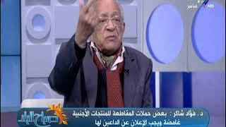فؤاد شاكر  حملات المقاطعة العشوائية سوف تؤثر بصورة كبيرة علي الاقتصاد المصري وسوق العمل وفرص التوظيف
