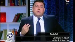 لماذا تم إيقاف الشيخ عبد الله رشدى أمام مسجد السيدة نفيسة عن العمل | 90 دقيقة