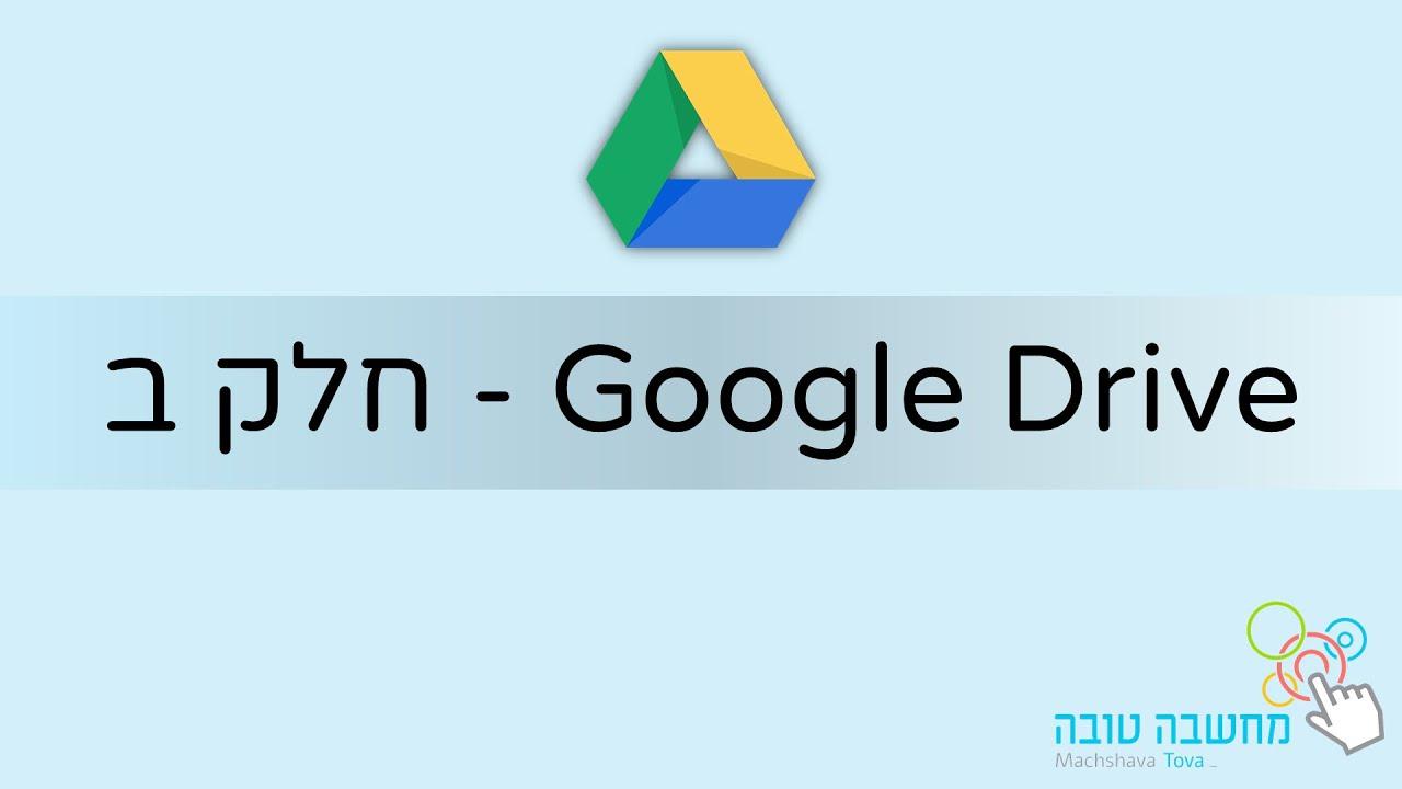 גוגל דרייב חלק ב' 18.5.20