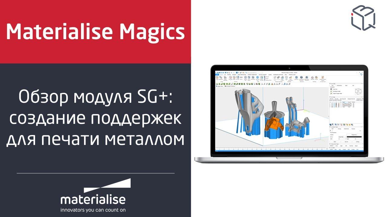 Обзор Materialise Magics SG+ Module: создание поддержек для 3D-печати металлами