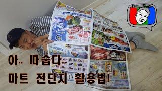 《마섹남》 주말 이마트 롯데마트 쇼핑, 전단지 활용법!