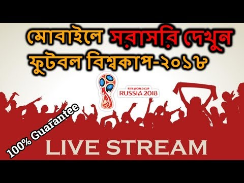 How to watch FIFA World Cup 2018 Live Streaming | Football World Cup Live 2018 Bangla Tutorial