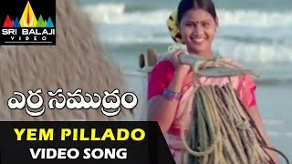Erra Samudram Video Songs | Yem Pillado Yeldam Video Song | Narayana Murthy | Sri Balaji Video