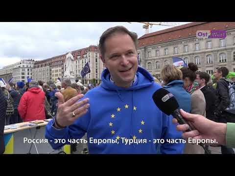 «Пульс Европы»: где заканчиваются границы Европы? Что такое европейские ценности?