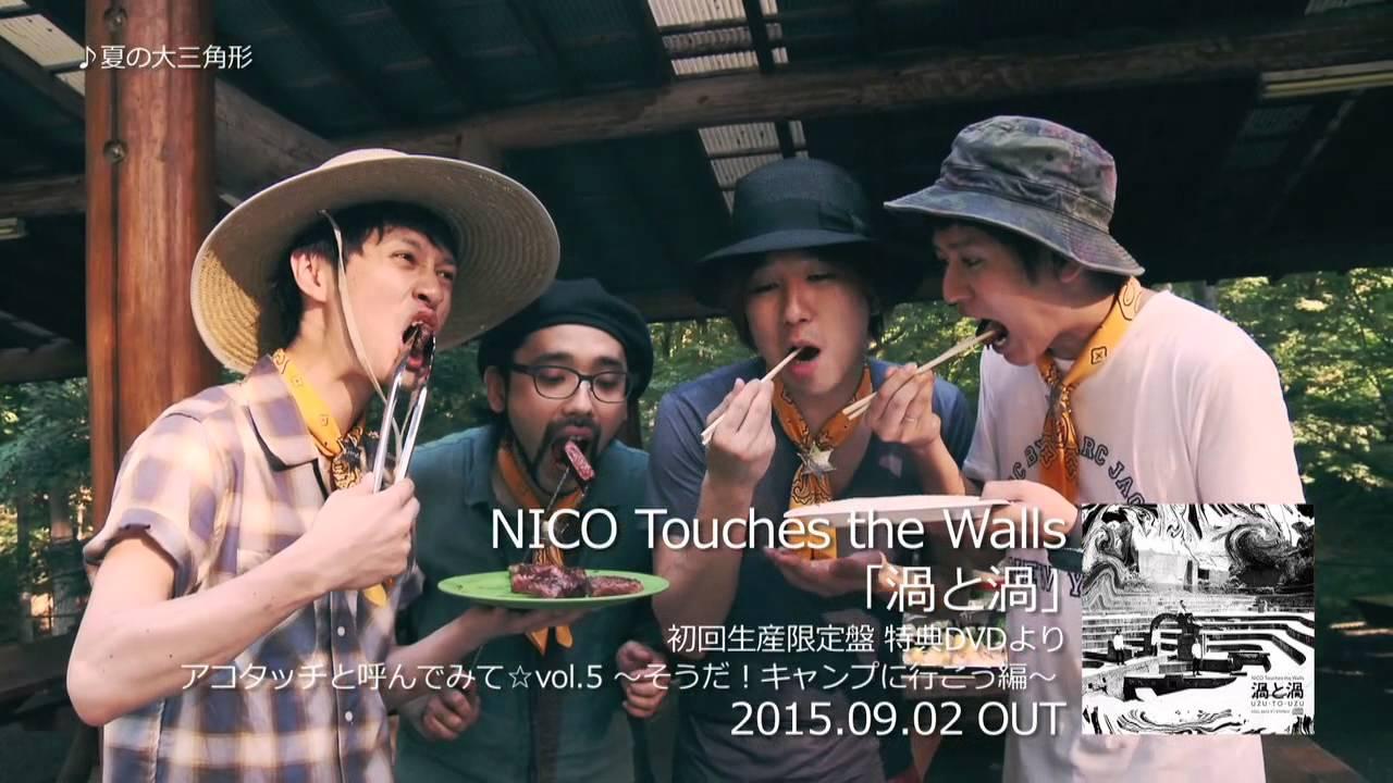 NICO Touches the Wallsの動画 |...