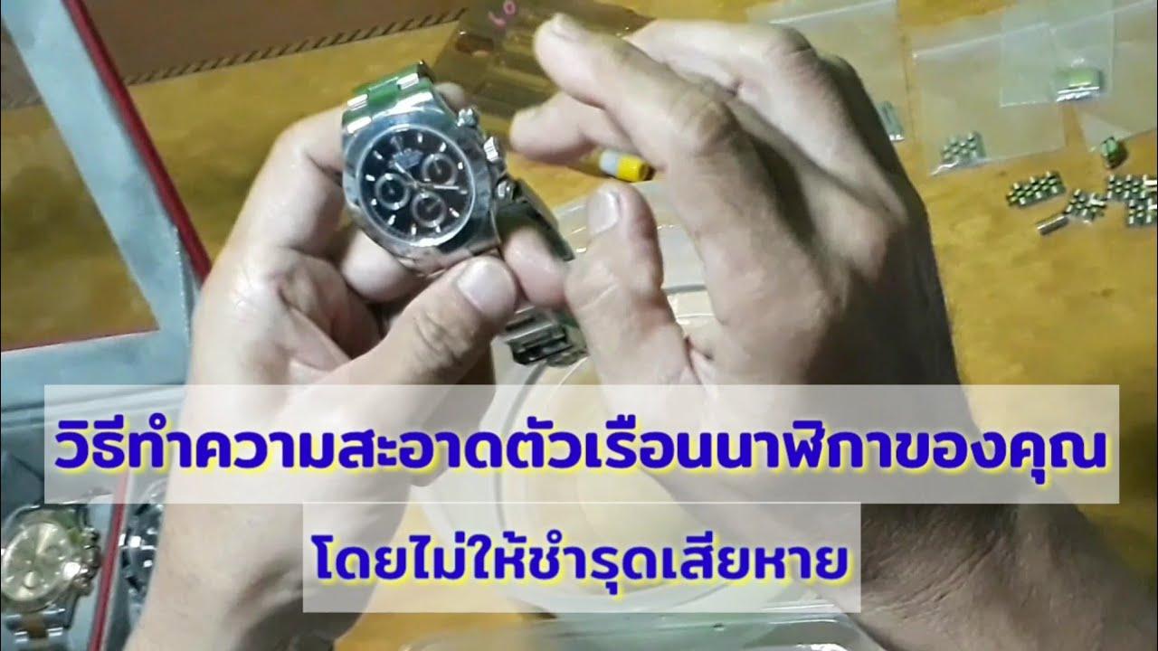 วิธีทำความสะอาดตัวเรือนนาฬิกาของคุณง่ายๆ โดยไม่ให้ชำรุดเสียหาย  :  AjarnJay Advice Special 03