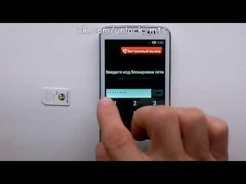 Разблокировка МТС 972   Работа с разными SIM картами