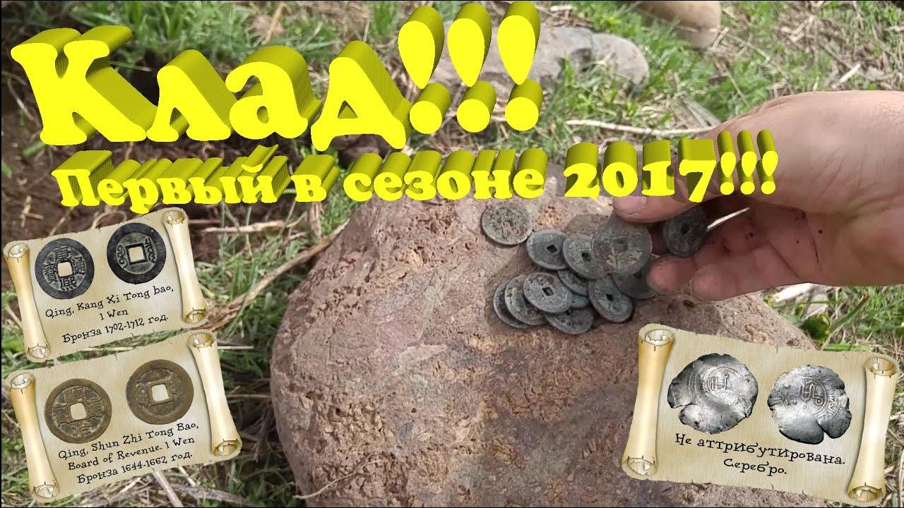 Клад! первый в сезоне 2017!!! - youtube.