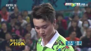 2016 China Super League: MA Long - LIU Jikang [Full Match/Chinese|HD]