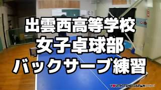 【気になる目線】出雲西高等学校(島根県) 女子卓球部 バックサーブ練習の目線