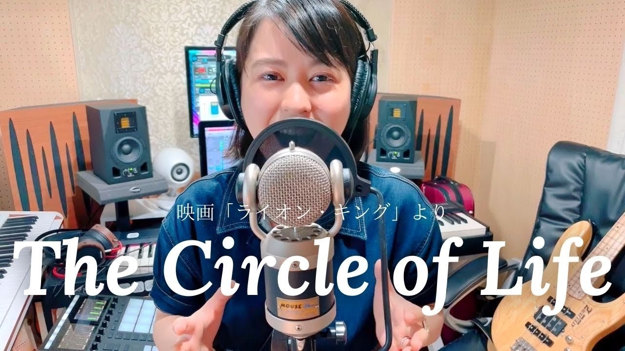 【ライオン・キング】Circle Of Life (A cappella) サークル・オブ・ライフ アカペラver