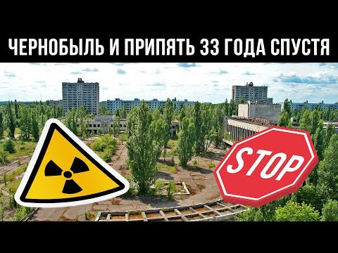 Чернобыльская зона отчуждения 33 года спустя