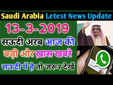 13-3-2019_Saudi Arabia Today WhatsApp News,,Saudi News Hindi Urdu,,By S News Tak