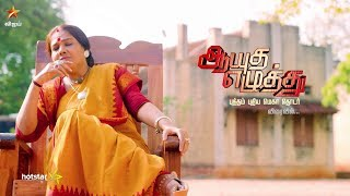 Aayudha Ezhuthu-Vijay tv Serial