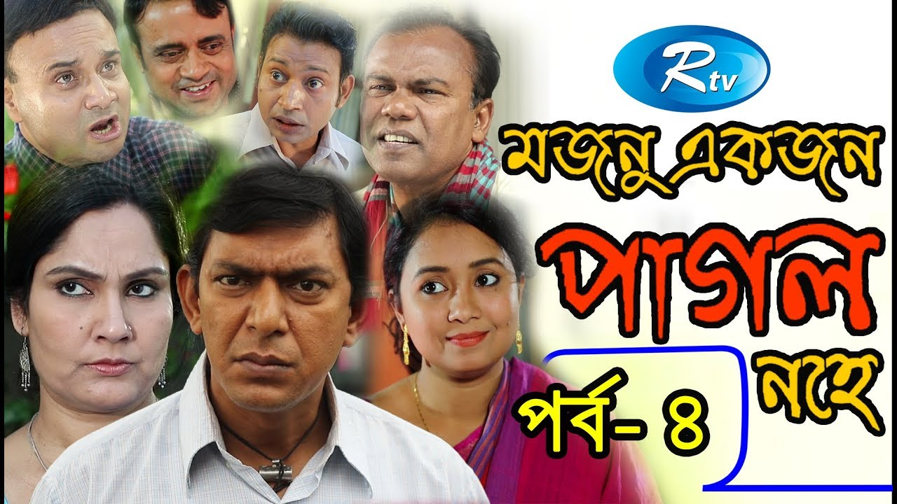 Mojnu Akjon Pagol Nohe | মজনু একজন পাগল নহে | Episode-4 | Chanchal Chowdhury | Rtv Drama