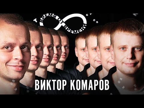 Время от времени подкаст #6 Виктор Комаров