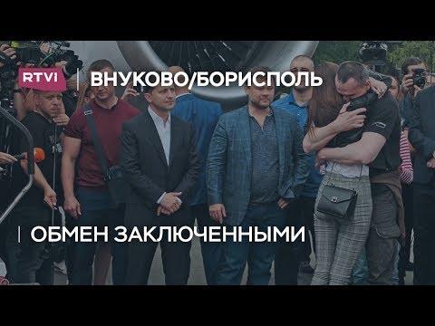 Как Россия и Украина встречали бывших заключенных
