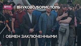 Смотреть видео Как Россия и Украина встречали бывших заключенных онлайн