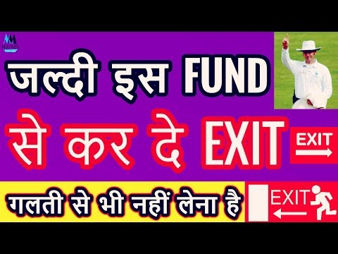Exit From This Mutual Fund Scheme ? Mutual Funds New Rule 2018