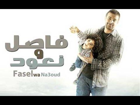 فيلم فاصل ونعود - كريم عبد العزيز