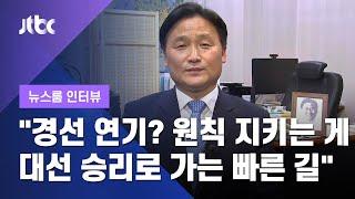 """[인터뷰] 김영진 """"경선 연기? 원칙 지키는 게 대선 승리로 가는 가장 빠른 길"""" (2021.05.12 / JTBC 뉴스룸)"""