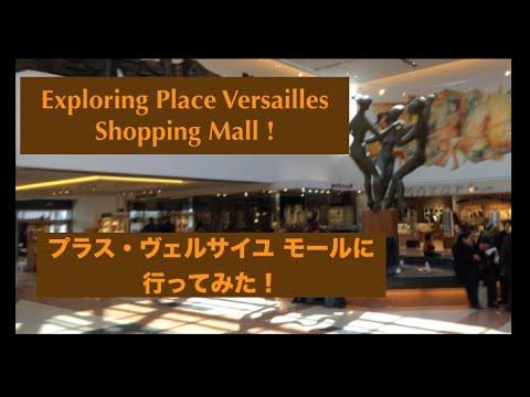 プラス・ヴェルサイユ モールに行ってみた! / Exploring Place Versailles Shopping Mall !