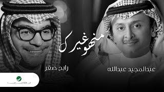 Rabeh Saqer & Abdul Majeed Abdullah - Minho Gherak | رابح صقر & عبدالمجيد عبدالله - منهو غيرك