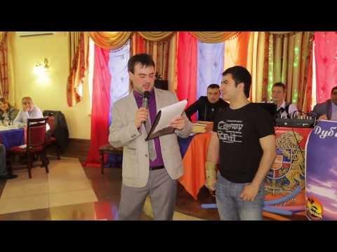 Армянская вечеринка