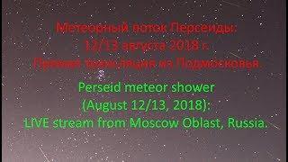 Метеорный поток Персеиды: 12/13 августа 2018 г. - прямая трансляция из Подмосковья